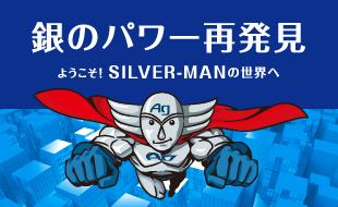 銀のパワー再発見 ようこそ!SILVER-MANの世界へ