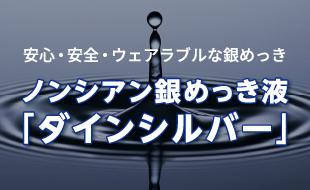 安心・安全・ウェアラブルな銀めっき ノンシアン銀めっき液 「ダインシルバー」